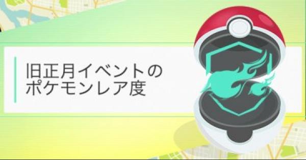 【ポケモンGO】旧正月イベントで出現しているポケモンのレア度まとめ