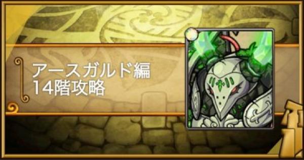 【ポコダン】アースガルド編14階攻略|タワポコ【ポコロンダンジョンズ】