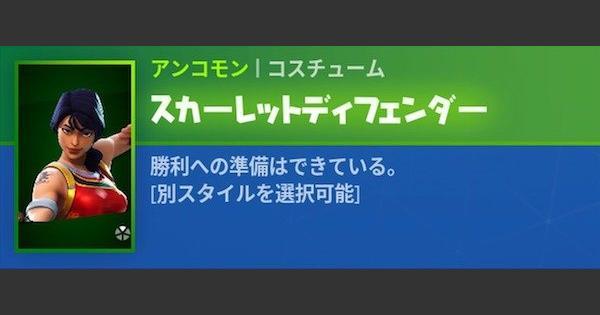 【フォートナイト】スカーレットディフェンダーのスキン情報とバックパックツール【FORTNITE】