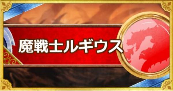 【DQMSL】魔戦士ルギウス(S)の評価とおすすめ特技