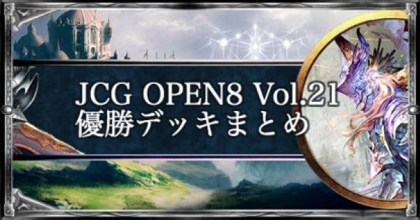 【シャドバ】JCG OPEN8 Vol.21 アンリミ大会の優勝者デッキ【シャドウバース】