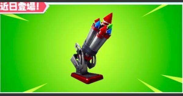 【フォートナイト】「ロケット花火」の性能と使い方【FORTNITE】