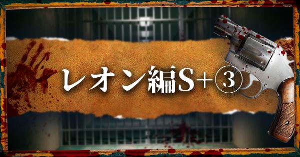 【バイオRE2】レオン編ハードコアS+攻略チャート3   エンディングまで【バイオハザード2リメイク】