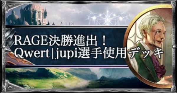【シャドバ】RAGEファイナル進出!Qwert | jupi使用デッキ【シャドウバース】