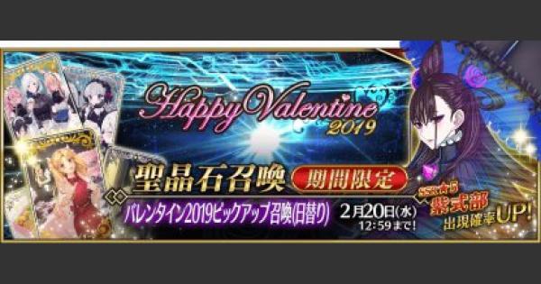 【FGO】バレンタイン2019PUの1点狙いガチャシミュレーター