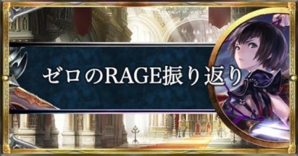 【シャドバ】ファイナリストゼロが振り返るRAGE Spring予選大会!【シャドウバース】