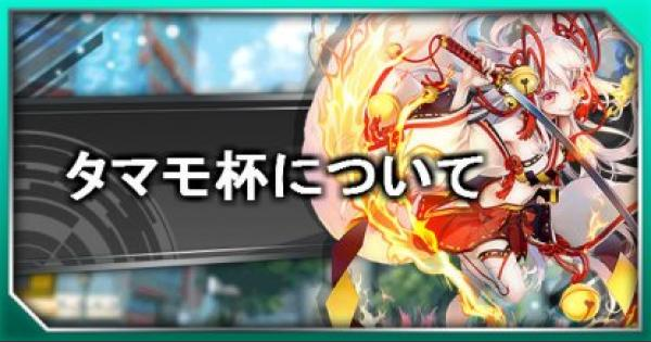 【東京コンセプション】タマモ杯を徹底攻略!参加方法やおすすめキャラまとめ!【東コン】