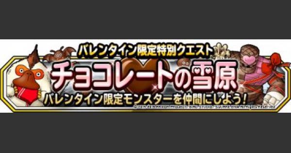 【DQMSL】「チョコレートの雪原」攻略!プチットガールズの出現確率!