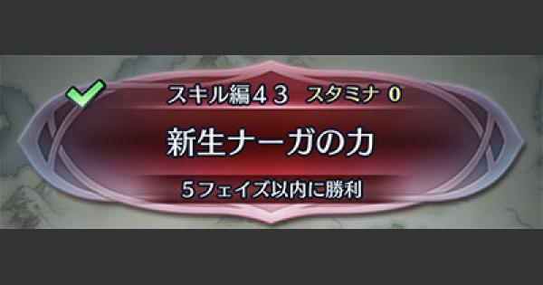 【FEH】クイズマップ(スキル編43)「新生ナーガの力」の攻略手順【FEヒーローズ】