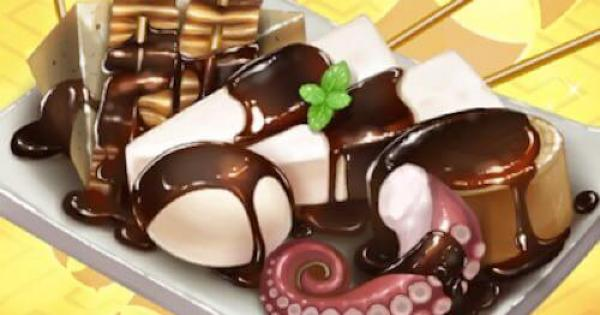 【FGO】『おでんチョコ』の性能