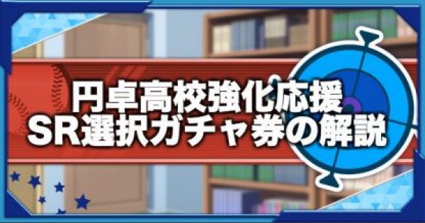 【パワプロアプリ】円卓高校強化応援SR選択ガチャ券のオススメキャラ【パワプロ】