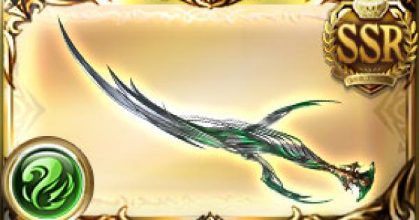 【グラブル】ヴィントホーゼの評価|ブレイブグラウンド報酬武器【グランブルーファンタジー】