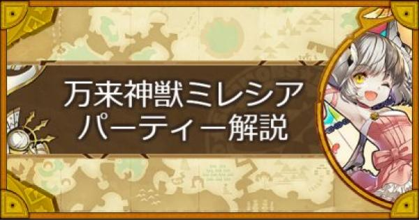 【サモンズボード】万来神獣(アニバーサリー)ミレシアパーティーの組み方