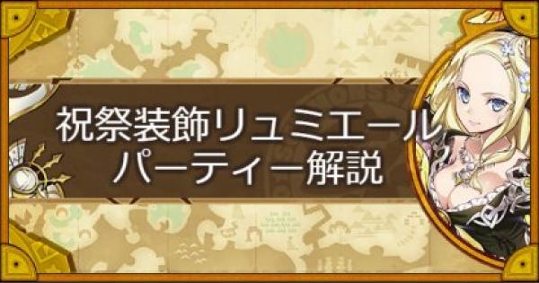 【サモンズボード】祝祭装飾(アニバーサリー)リュミエールパーティーの組み方