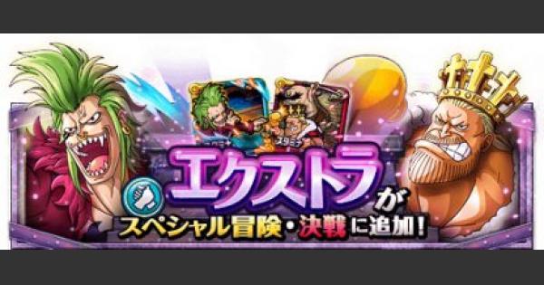 【トレクル】決戦バルトロメオ「エクストラ」攻略【ワンピース トレジャークルーズ】