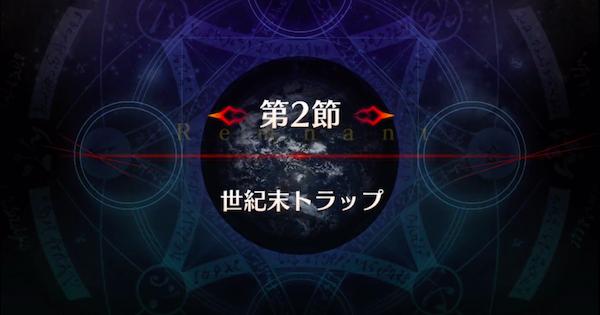 【FGO】新宿第2節『世紀末トラップ』攻略