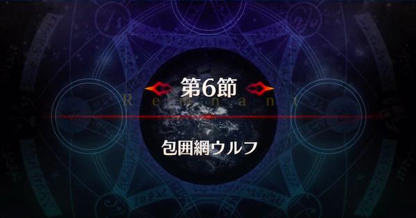 【FGO】新宿第6節『包囲網ウルフ』攻略