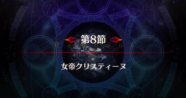 【FGO】新宿第8節『女帝クリスティーヌ』攻略