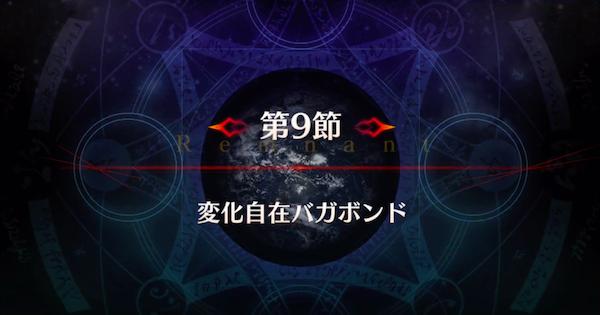 【FGO】新宿第9節『変化自在バガボンド』攻略