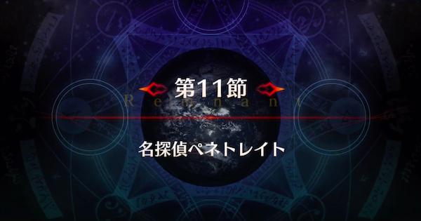 【FGO】新宿第11節『名探偵ペネトレイト』攻略