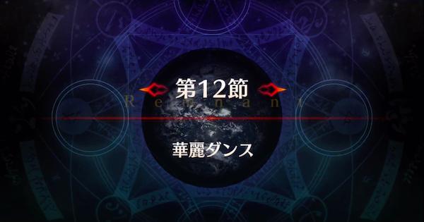 【FGO】新宿第12節『華麗ダンス』攻略