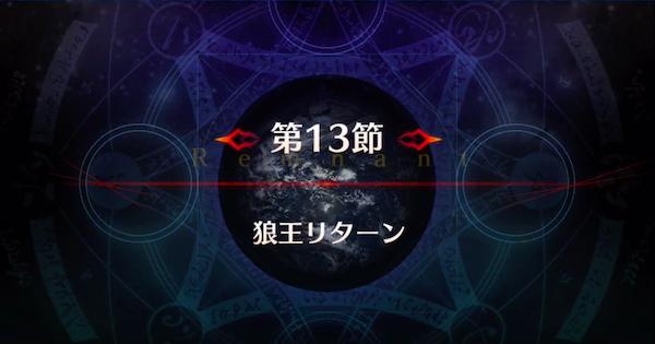 【FGO】新宿第13節『狼王リターン』攻略