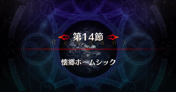 【FGO】新宿第14節『懐郷ホームシック』攻略