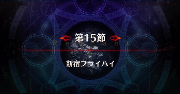 【FGO】新宿第15節『新宿フライハイ』攻略