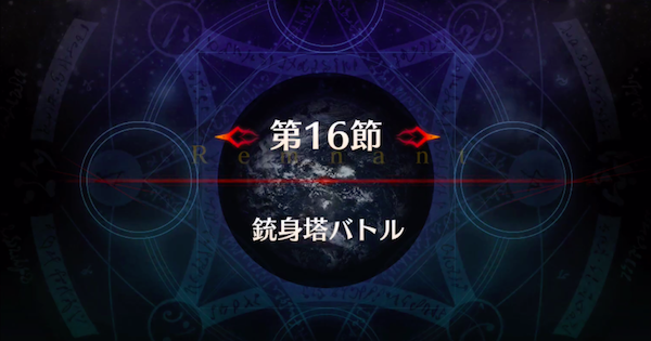 【FGO】新宿第16節『銃身塔バトル』攻略