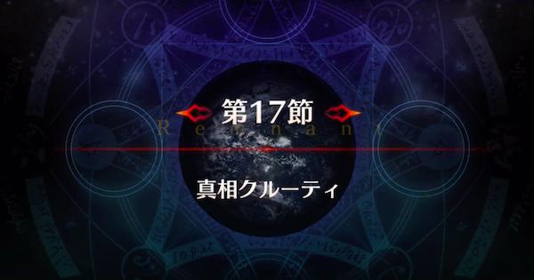 【FGO】新宿第17節『真相クルーティ』攻略