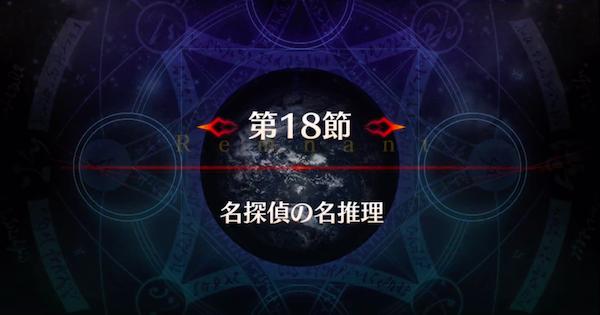 【FGO】新宿第18節『名探偵の名推理』攻略