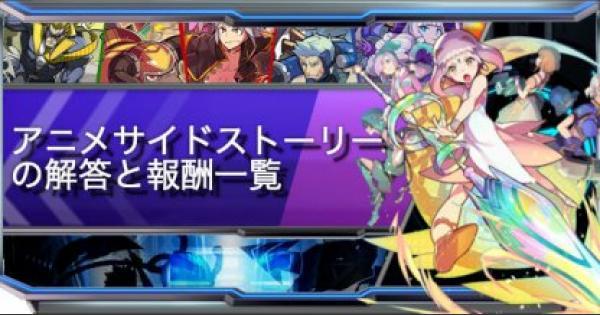 【ファイトリーグ】アニメサイドストーリーの解答と報酬一覧