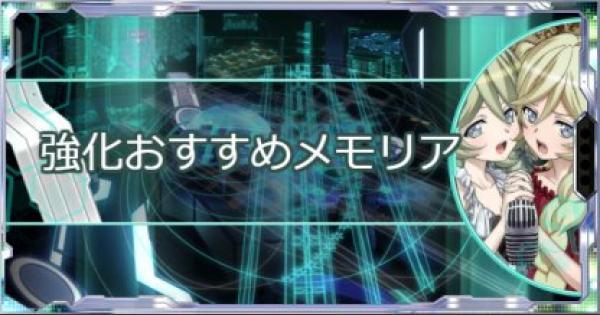 【シンフォギアXD】強化おすすめメモリアカードを紹介! | ガチャ共通メモリア