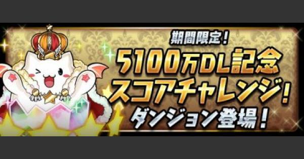 【パズドラ】5100万DL記念スコアチャレンジ攻略と周回|Sランクのコツ
