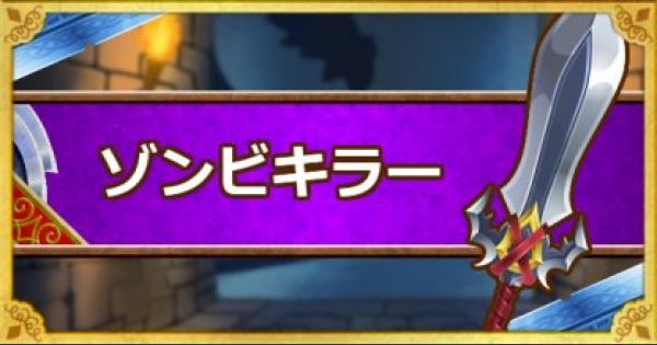 【DQMSL】ゾンビキラー(A)の能力とおすすめの錬金効果