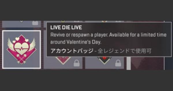バレンタインイベント「LiveDieLive」チャレンジ攻略
