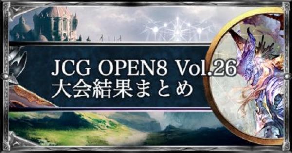 【シャドバ】JCG OPEN8 Vol.26 アンリミ大会の結果まとめ【シャドウバース】