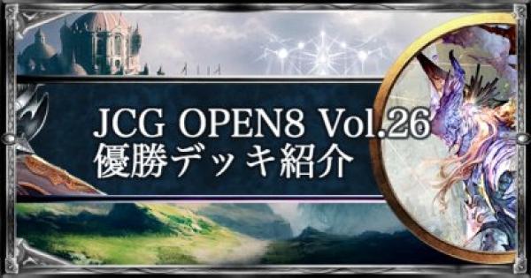 【シャドバ】JCG OPEN8 Vol.26 アンリミ大会優勝デッキ紹介【シャドウバース】