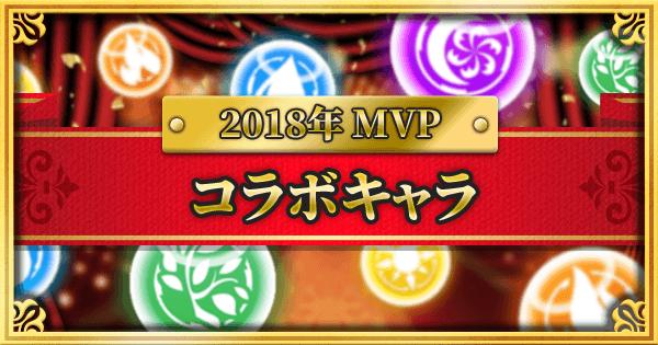 【パズドラ】2018年度MVP《コラボキャラ》部門の投票
