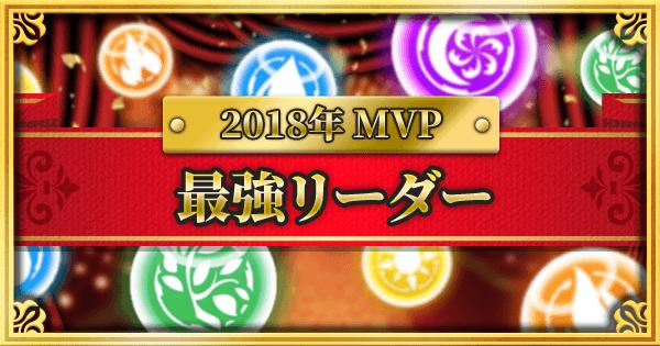 【パズドラ】2018年度MVP《最強リーダー》部門の投票