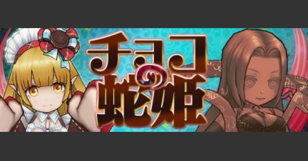 【東京コンセプション】チョコの蛇姫を徹底攻略! |  風薫るバレンタイン【東コン】