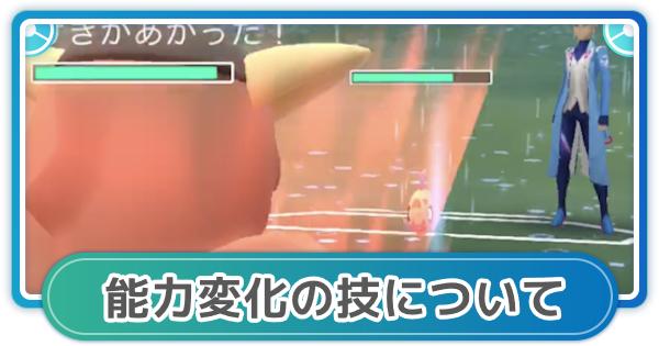 【ポケモンGO】能力変化する技について ステータスの変化率