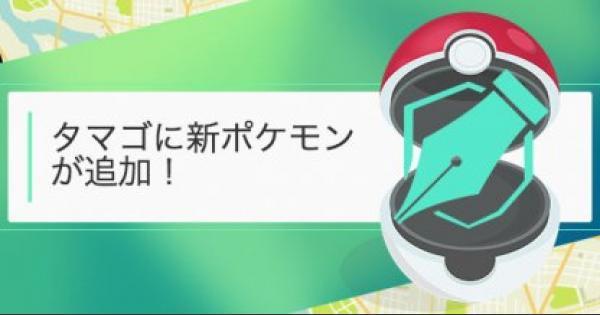 【ポケモンGO】タマゴにシンオウ地方の新ポケモンが追加!