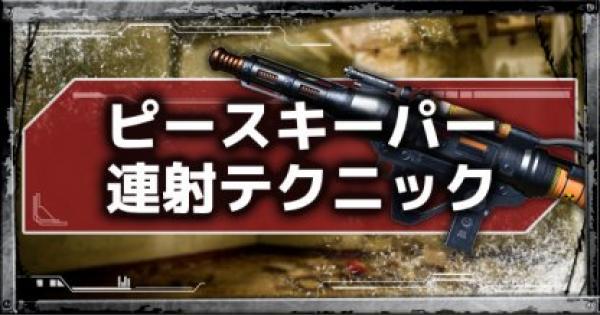 「PC限定」超実戦向き!ピースキーパー連射テクニック
