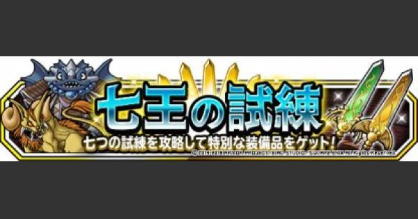【DQMSL】「七王の試練」全クエスト安定攻略法まとめ!