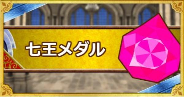 【DQMSL】「七王メダル」の交換優先度と入手方法!