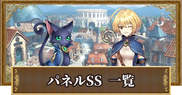 【黒猫のウィズ】パネルSS所持精霊評価一覧