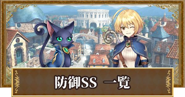 【黒猫のウィズ】防御SS所持精霊評価一覧