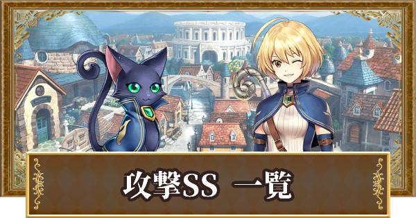 【黒猫のウィズ】攻撃SS所持精霊評価一覧