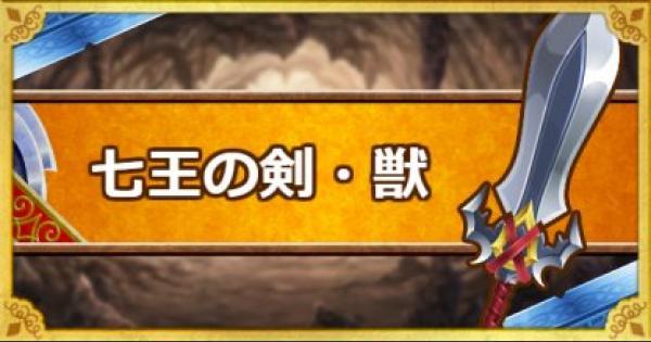 【DQMSL】「七王剣・獣」の能力と効果・入手方法!